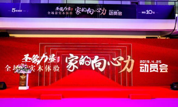圣象首次推出全新品牌slogan:圣象镇江.家的向心力!镇江